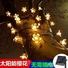 櫻花太陽能LED燈串燈小彩燈帶戶外防水庭院家用裝飾彩燈七彩閃爍 夏季狂歡