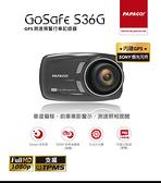【PAPAGO】GOSAFE S36G GPS 高畫質 汽車行車紀錄器 SONY感光元件 贈32G 記憶卡