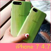 【萌萌噠】iPhone 7  (4.7吋)  日韓文藝 清新綠抹茶綠保護殼 全包磨砂硬殼 手機殼 手機套 外殼