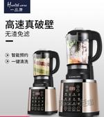 破壁料理機小型家用預約多功能全自動攪拌加熱免濾榨汁輔食豆漿機  ATF  雙十一鉅惠