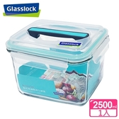 【Glasslock】強化玻璃微波保鮮盒 - 附提把系列2500ml
