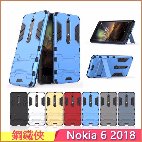 防摔手機殼 諾基亞 Nokia 6 2018 手機殼 鋼鐵俠 支架 2018版 Nokia6 保護殼 TA-1054 手機套 背蓋 保護套