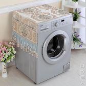單開門冰箱蓋布巾洗衣機防塵罩全自動對雙開門蓋巾布藝蕾絲 父親節禮物