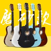 磨砂38寸民謠吉他初學者男女學生練習木吉它通用入門新手jita樂器igo 晴天時尚館