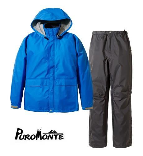 Puro Monte Gore-Tex GT50 防水透氣衣+褲 日製 XL 湖水藍 防水外套