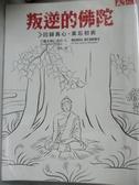【書寶二手書T4/宗教_XBF】叛逆的佛陀-回到真心 莫忘初衷_竹慶本樂仁波切