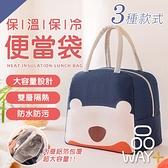 「指定超商299免運」保溫袋 保冷袋 便當袋 飯盒袋 野餐袋 購物袋 手提袋 牛津布袋【B00092】