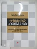 【書寶二手書T2/大學社科_DJ4】沃頓商學院最受歡迎的人才管理課_<美>卡佩利