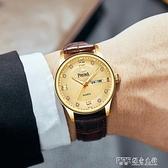 星期日歷男士手錶男皮帶石英錶夜光防水時尚商務18K土豪金色男錶 探索先鋒
