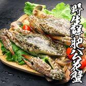 【下殺5折】野生鮮肥公花蟹 1隻組(250g±10%/隻)