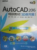 【書寶二手書T1/電腦_QXA】TQC AutoCAD 2016特訓教材-3D應用篇_中華民國電腦技能基金會/總策劃