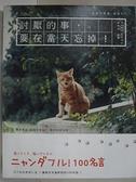 【書寶二手書T5/勵志_AZN】討厭的事, 要在當天忘掉!