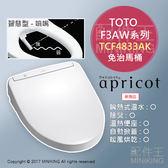 日本代購 TOTO WASHLET Apricot F3AW TCF4833AK 瞬熱型 免治馬桶 馬桶座