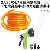 金德恩 台灣製造 2入25呎4.7分通水管+七段高壓水槍+3支清潔棒組
