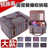 [大款] 民族風戶外收納箱 裝備袋 置物箱 裝備提袋 整理 收納 儲物箱 露營 野餐【CP016】