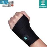 【海夫健康生活館】Greaten 極騰護具 纏繞式護腕(超值2只)(0001WR)