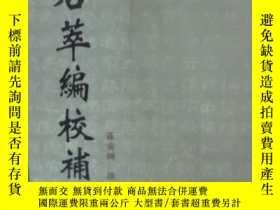 二手書博民逛書店罕見金石萃編校補34367 羅爾綱撰 中華書局 出版2003