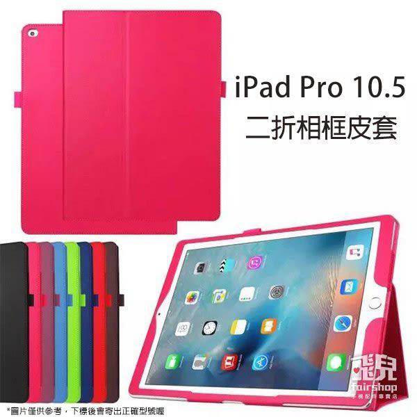 【飛兒】多色可選!iPad Pro 10.5 二折相框皮套 相框式 支架皮套 商務式 平板 保護套 荔枝紋 05