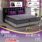 客約商品 美國伊麗絲名床 奈米竹炭記憶膠蜂巢式獨立筒床墊 7尺雙人 (ES-歐巴馬)