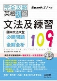 完全攻略 英檢初級文法及練習109 —國中文法大全(必勝問題 全解全析)(25K
