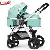 小太陽高景觀嬰兒推車可坐可躺可坐躺雙向便攜寶寶手推車輕便折疊 IGO