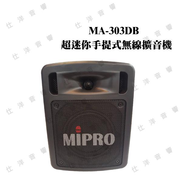 優惠 MIPRO 嘉強 MA-303DB 超迷你手提式無線擴音機【公司貨保固+免運】