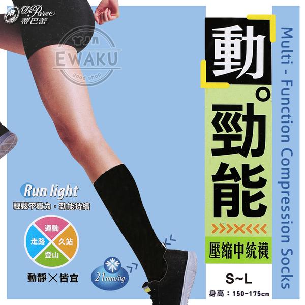 蒂巴蕾 動。勁能 壓縮中統襪 台灣製 DeParee