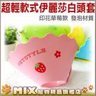 ◆MIX米克斯◆超輕軟式伊麗莎白頭套.印...
