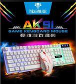 背光有線鍵盤 滑鼠套裝發光台式電腦游戲機械手感鍵鼠