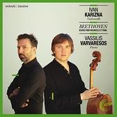 【停看聽音響唱片】【CD】貝多芬:大提琴作品集 伊凡.卡里茲納 大提琴 瓦列瓦列梭斯 鋼琴