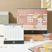 日曆2021年麻球卡通臺歷倒計時日歷桌面擺件提醒牌日歷本【雲木雜貨】
