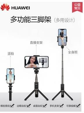 手機支架自拍杆原装手机直播三脚架三角支架蓝牙遥控 LX 【快速】
