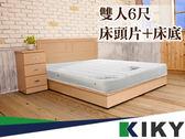 【KIKY】 凱莉雙人床架(床頭+床底)6尺~另有5尺/3.5尺~免組裝~Kelly