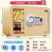 保險櫃小型迷你保險箱辦公指紋密碼鑰匙安全防盜全鋼保管箱床頭櫃 夏洛特 LX