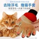 擼貓手套貓咪除毛梳寵物洗澡刷狗狗刷子貓掉毛刷粘毛用品擼毛神器 樂活生活館