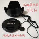 52mm遮光罩可反扣適馬30mm F1.4鏡頭蓋索尼E口A6000A6300相機配件 萬寶屋