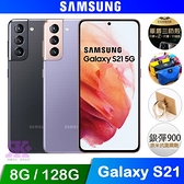 【Samsung】Galaxy S21 5G (8G/128G)-贈四角空壓殼+韓版收納包+指環支架+奈米噴劑