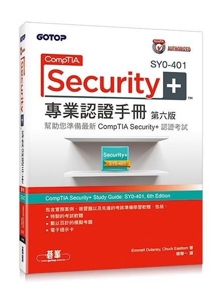 (二手書)CompTIA Security+ SY0-401 專業認證手冊 第六版