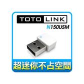 [富廉網] TOTOLINK N150USM 150M 極致迷你USB無線網卡