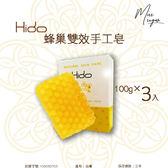 【Miss.Sugar】Hido蜂巢雙效手工皂100g/顆X3【J000123】
