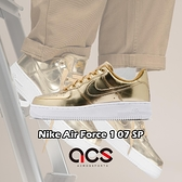Nike 休閒鞋 Wmns Air Force 1 07 SP 金 白 女鞋 AF1 運動鞋 【ACS】 CQ6566-700