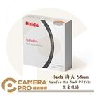 ◎相機專家◎ Haida 海大 58mm NanoPro Mist Black 1/8 Filter 黑柔焦鏡 公司貨