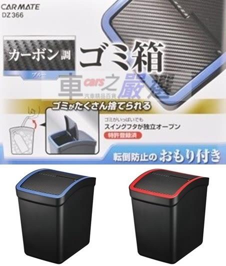 車之嚴選 cars_go 汽車用品【DZ366】日本CARMATE 碳纖紋低重心設計 防傾倒左右有蓋垃圾桶 置物桶
