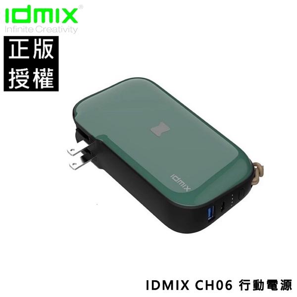 台灣現貨 當天寄出 IDMIX 正版授權 CH06 行動電源 自帶頭 無線充 快充 自帶線行充