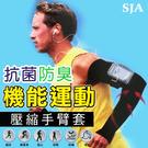 【衣襪酷】抗菌防臭 防曬 機能運動 壓縮手臂套 指洞設計 台灣製