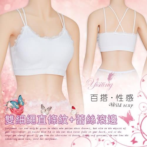 性感內衣 情趣睡衣 內搭背心 直條紋雙細繩蕾絲滾邊小可愛內衣﹝白﹞【538548】