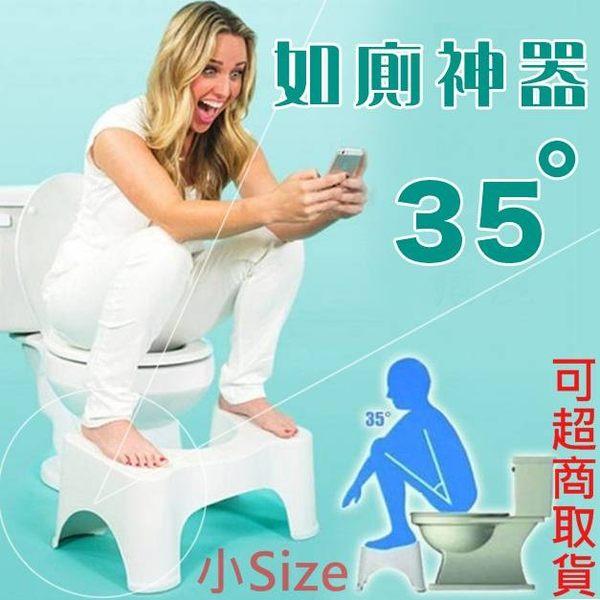 【AG026】 如廁神器 小款 馬桶墊腳凳 浴室防滑腳墊 排便神器 便秘 蹲坑神器 順便椅 腳踏凳