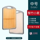 不鏽鋼砧板 菜板家用抗菌實木砧板不鏽鋼切菜板廚房砧板整竹案板