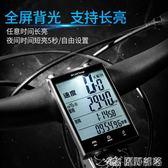 馬錶 自行車碼表大屏無線夜光防水山地單車計測速器里程馬表騎裝備 原野部落