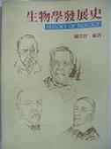【書寶二手書T4/大學理工醫_APG】生物學發展史_關崇智